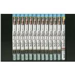 太陽をのみ込め 全13巻 DVD レンタル版 レンタル落ち 中古 リユース 全巻 全巻セット