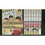 プロデューサー 全8巻 DVD レンタル版 レンタル落ち 中古 リユース 全巻 全巻セット