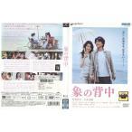 象の背中 役所広司 今井美樹 DVD レンタル版 レンタル落ち 中古 リユース