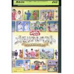 NHK おかあさんといっしょ メモリアルベスト さよならしても DVD レンタル版 レンタル落ち 中古 リユース