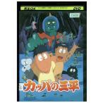 カッパの三平 DVD レンタル版 レンタル落ち 中古 リユース