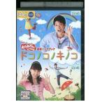 NHK おかあさんといっしょ 最新ソングブック ドコノコノキノコ DVD レンタル版 レンタル落ち 中古 リユース