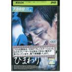 ひまわり キム・レウォン DVD レンタル版 レンタル落ち 中古 リユース
