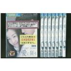 愛に狂う 全8巻 DVD レンタル版 レンタル落ち 中古 リユース 全巻 全巻セット