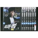 追跡者 全8巻 DVD レンタル版 レンタル落ち 中古 リユース 全巻 全巻セット