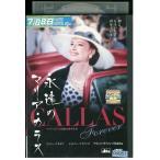 永遠のマリア・カラス DVD レンタル版 レンタル落ち 中古 リユース