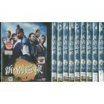 新・別巡検 全10巻 DVD レンタル版 レンタル落ち 中古 リユース 全巻 全巻セット