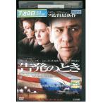 告発のとき トミー・リー・ジョーンズ DVD レンタル版 レンタル落ち 中古 リユース