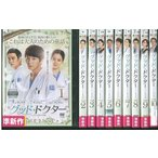グッド・ドクター 全10巻 DVD レンタル版 レンタル落ち 中古 リユース 全巻 全巻セット
