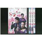 Sクリニック 全4巻 DVD レンタル版 レンタル落ち 中古 リユース 全巻 全巻セット