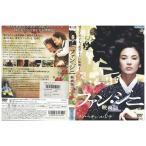 ファン・ジニ 映画版 DVD レンタル版 レンタル落ち 中古 リユース