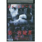 第一容疑者 DVD レンタル版 レンタル落ち 中古 リユース