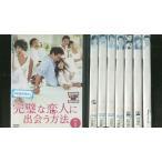 完璧な恋人に出会う方法 1〜8巻セット(未完) DVD レンタル版 レンタル落ち 中古 リユース