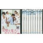 完璧な恋人に出会う方法 全10巻 DVD レンタル版 レンタル落ち 中古 リユース 全巻 全巻セット