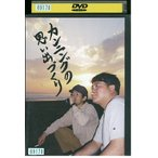 Yahoo!ギフトグッズカンニングの思い出づくり DVD レンタル版 レンタル落ち 中古 リユース
