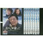 私の心を奪って 全8巻 DVD レンタル版 レンタル落ち 中古 リユース 全巻 全巻セット