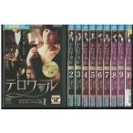 テロワール 全10巻 DVD レンタル版 レンタル落ち 中古 リユース 全巻 全巻セット
