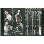 神の天秤 全8巻 DVD レンタル版 レンタル落ち 中古 リユース 全巻 全巻セット