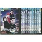 太陽に向かって 全10巻 DVD レンタル版 レンタル落ち 中古 リユース 全巻 全巻セット