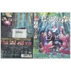 ピアノの森 上戸彩 神木隆之介 池脇千鶴 DVD レンタル版 レンタル落ち 中古 リユース