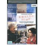 素敵な人生のはじめ方 モーガン・フリーマン DVD レンタル版 レンタル落ち 中古 リユース