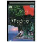八月のかりゆし 松田龍平 末永遥 DVD レンタル版 レンタル落ち 中古 リユース