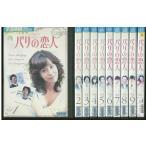 パリの恋人 キム・ジョンウン 全10巻 DVD レンタル版 レンタル落ち 中古 リユース 全巻 全巻セット
