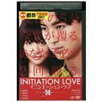 イニシエーション・ラブ 松田翔太 DVD レンタル版 レンタル落ち 中古 リユース