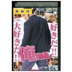 俺物語!! 鈴木亮平 永野芽郁 DVD レンタル版 レンタル落ち 中古 リユース