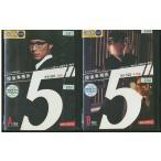 探偵事務所5 成宮寛貴 宮迫博之 全2巻 DVD レンタル版 レンタル落ち 中古 リユース 全巻 全巻セット
