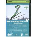 スキージャンプペア8 DVD レンタ...