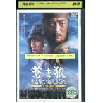 Yahoo!ギフトグッズ蒼き狼 地果て海尽きるまで ナビゲート 史上最大の帝国を築 いた男 チンギス・ DVD レンタル版 レンタル落ち 中古 リユース