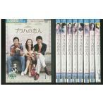プラハの恋人 全9巻 DVD レンタル版 レンタル落ち 中古 リユース 全巻 全巻セット