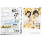 世界の終わりに咲く花 川島海荷 DVD レンタル版 レンタル落ち 中古 リユース