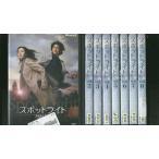 スポットライト 全8巻 DVD レンタル版 レンタル落ち 中古 リユース 全巻 全巻セット