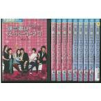 僕の妻はスーパーウーマン 全10巻 DVD レンタル版 レンタル落ち 中古 リユース 全巻 全巻セット