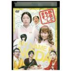 野田ともうします。江口のりこ  増田有華 DVD レンタル版 レンタル落ち 中古 リユース