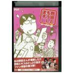 野田ともうします。シーズン3 江口のりこ 増田有華 DVD レンタル版 レンタル落ち 中古 リユース