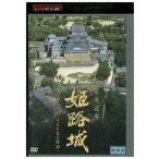 世界遺産 姫路城 白鷺の迷宮 400年の物語 DVD レンタル版 レンタル落ち 中古 リユース