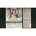 オレンジ・マーマレード 全6巻 DVD レンタル版 レンタル落ち 中古 リユース 全巻 全巻セット