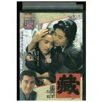 蔵 浅野ゆう子 DVD レンタル版 レンタル落ち 中古 リユース