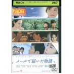 メールで届いた物語 相武紗季 DVD レンタル版 レンタル落ち 中古 リユース