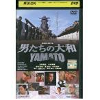 男たちの大和 YAMATO 反町隆史 中村獅童 DVD レンタル版 レンタル落ち 中古 リユース