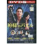 神様のパズル 市原隼人 谷村美月 DVD レンタル版 レンタル落ち 中古 リユース