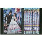マイ・プリンセス 完全版 全8巻 DVD レンタル版 レンタル落ち 中古 リユース 全巻 全巻セット