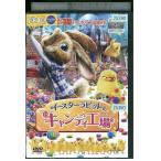 イースターラビットのキャンディ工場 DVD レンタル版
