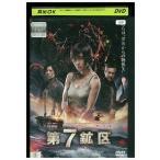 第7鉱区 DVD レンタル版 中古 リユース