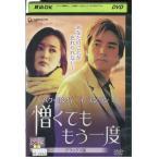 憎くてももう一度 デラックス版 パク・ヨンハ DVD レンタル版 レンタル落ち 中古 リユース