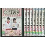 パンダさんとハリネズミ 全8巻 DVD レンタル版 レンタル落ち 中古 リユース 全巻 全巻セット