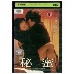 秘蜜 ソ・ジョン シム・ジホ DVD レンタル版 レンタル落ち 中古 リユース